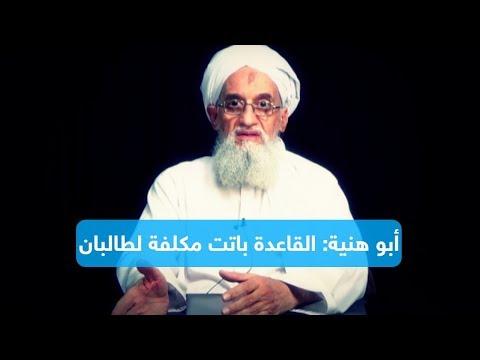 أبو هنية: القاعدة باتت مكلفة لطالبان  - نشر قبل 3 ساعة