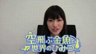 優希美青ちゃんが初めて主役を演じる映画 『空飛ぶ金魚と世界のひみつ』...
