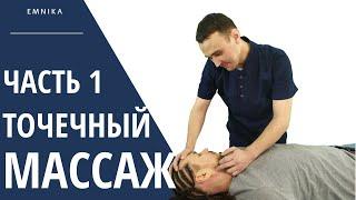 #Точечный массаж. Часть 1. Семинар в г.Алматы, Казахстан.