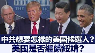 中共「期待左派當選」 美國是否繼續綏靖? 新唐人亞太電視 20200514