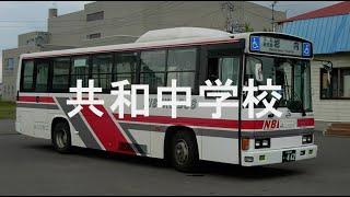 岩内ターミナルから倶知安駅前までの停留所名を順番に歌います。 使用写真:ウィキペディアの写真 #駅名記憶向上委員会.
