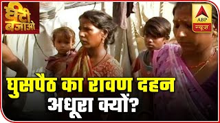 Ghanti Bajao: Why Are Muslims Scared In The Name Of Citizenship? | ABP News