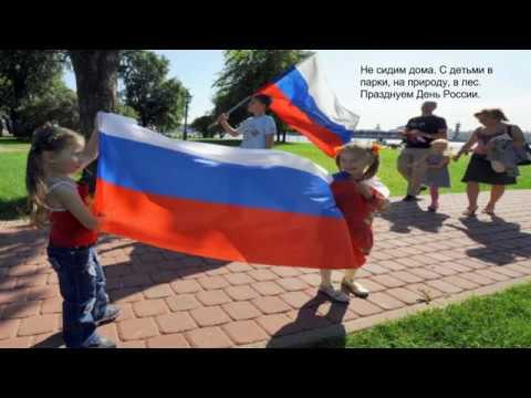 какого числа день россии