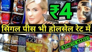 Complete Makeup Products for Ladies | Top 10 brands of makeup | Cheapest Cosmetic market