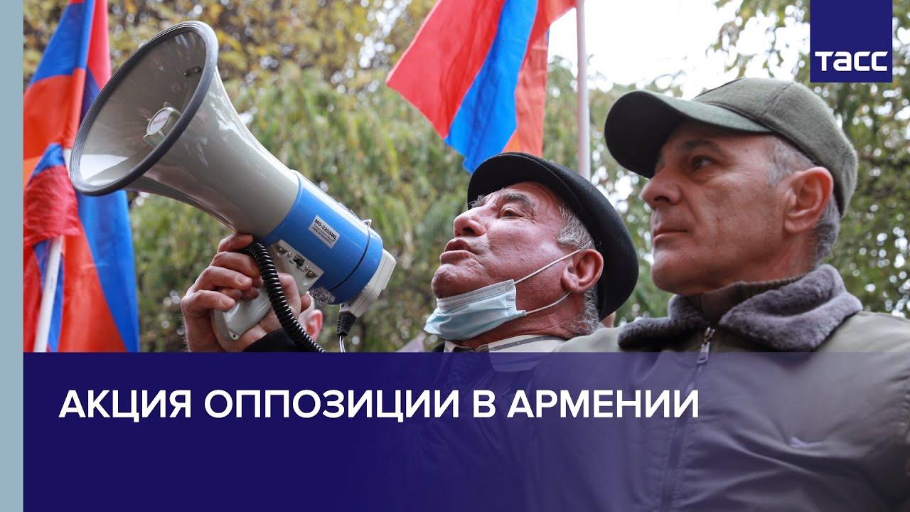 Акция оппозиции в Армении