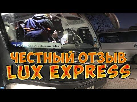 Lux Express: отзыв о поездках на автобусе в Таллин и Хельсинки