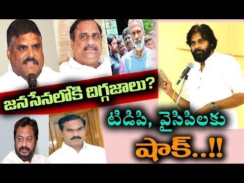 big leaders ready to join in janasena// జనసేనలోకి బిగ్ లీడర్స్//త్వరలోనే చేరికలు