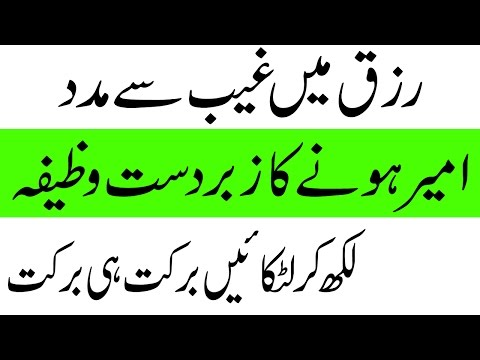 How To Get Rich In Islam|wazifa for wealth and prosperity|dolat mand hone ka wazifa|Dua for rizq