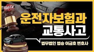 운전자 보험에 가입한 경우 교통범죄는 어떻게 처리되나요?|음주운전/교통사고 Q&A #법승TV