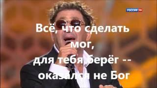 Григорий Лепс Если хочешь, уходи Video with Lyrics Текст Песни