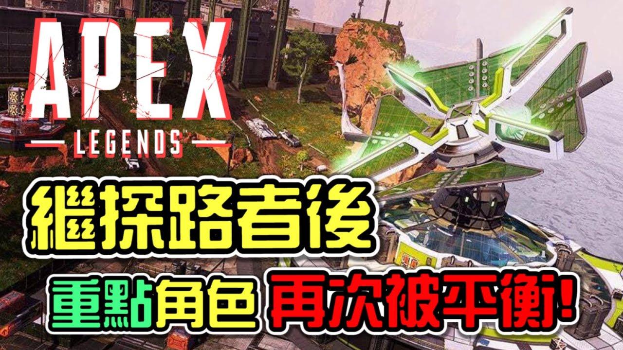 《Apex英雄》6/24角色平衡更新後的三大女角色 更新 第五季 角色【小游】