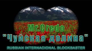 "Mr.Credo ""Чуйская долина"" 2018 (Vocal Up version)"