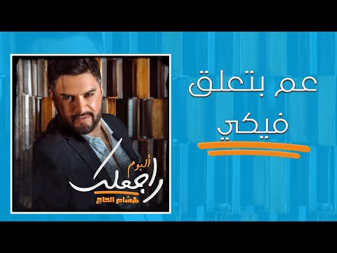 Hisham El Hajj - 3am Bet3ala2 Fiki / هشام الحاج - عم بتعلق فيكي