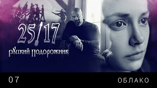 """25/17 07. """"Облако"""" (""""Русский подорожник"""" 2014)"""