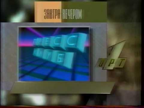 Завтра вечером- анонс передач ОРТ 1995 год