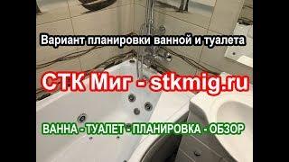 Обзор ремонта ванной комнаты и туалета 3,5 кв.м. - СТК Миг