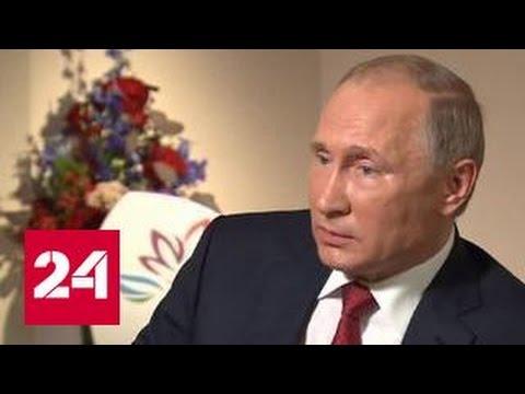 Путин описал будущего