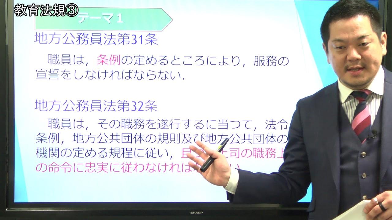 一般教養トレーニングブック 講義動画【第11回】 理科①