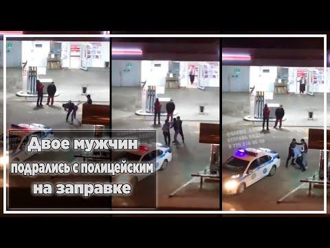 Двое мужчин подрались с полицейским на заправке   Новости Казахстана