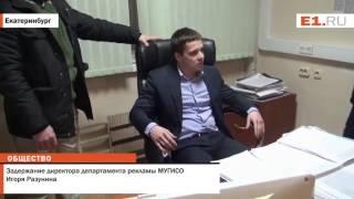 Задержание директора департамента рекламы МУГИСО Игоря Разунина