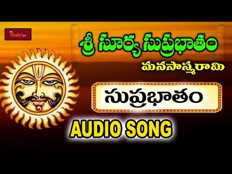 Sri Surya Suprabhatham - Manasasmarami | Surya Suprabhatham Audio Song | Mybhaktitv