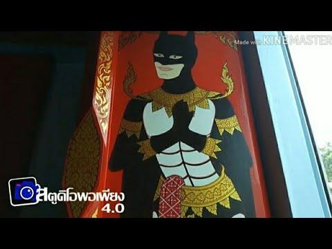 ท่องเที่ยวดูภาพวาดจิตรกรรมร่วมสมัย ณ วัดอ่างเวียง/// Thai Painting