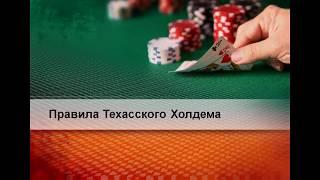 Правила покера. Как научиться играть в покер.
