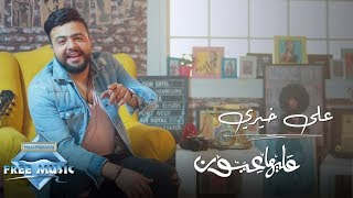 Ali khairy - Aleha Eyoun | علي خيري - عليها عيون