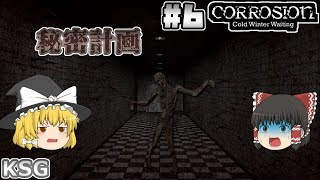 #6(完)修正版【Corrosion: Cold Winter Waiting】秘密計画【アドベンチャーゲーム】【ゆっくり実況】
