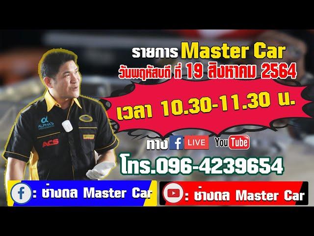 รายการ Master Car เวลา 10.30-11.30 น.