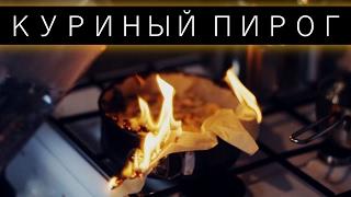 Куриный пирог, пп-рецепт/ Рецепты и Реальность / Вып. 170