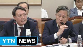 윤석열 검찰총장 후보자 인사청문회 ⑮ / YTN