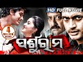 Download PARSHURAM Odia Super Hit Full Film | Arindam, Barsha | Sarthak Music | Sidharth TV MP3 song and Music Video