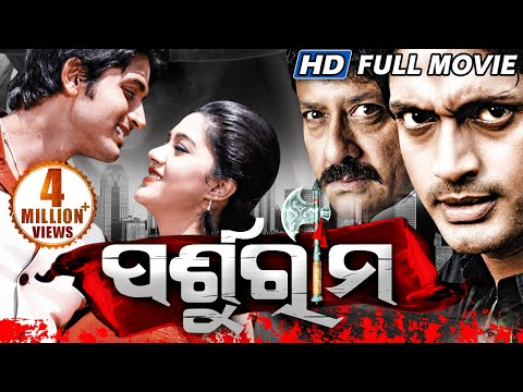 PARSHURAM Odia Super Hit Full Film | Arindam, Barsha | Sarthak Music