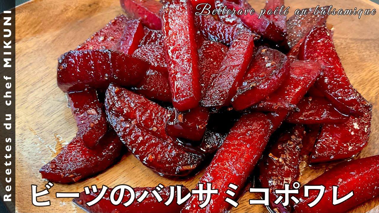 #526『ビーツのバルサミコポワレ』温製サラダにも!付け合わせにも!|シェフ三國の簡単レシピ