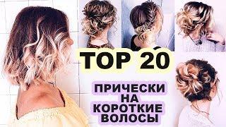 тОП 20 Красивые Прически на КОРОТКИЕ волосы на ВЫПУСКНОЙ Glam Short Hairstyle Ideas
