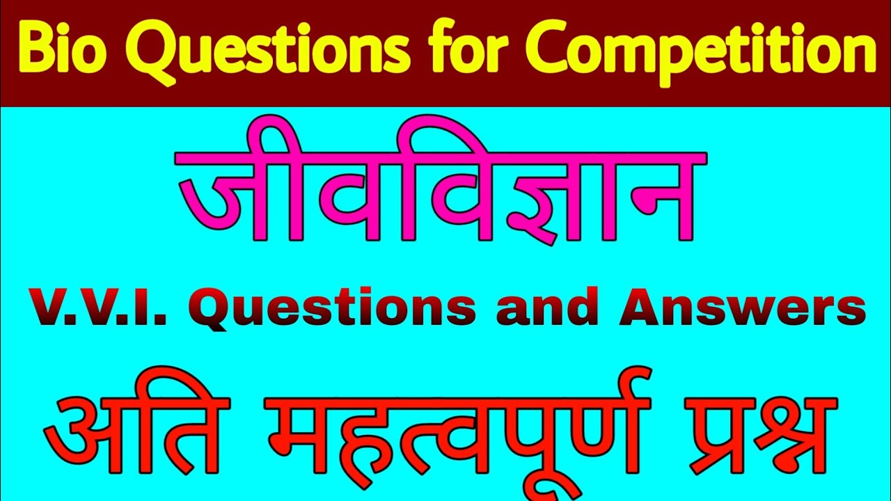 Biology Questions and Answers | biology question | science ...