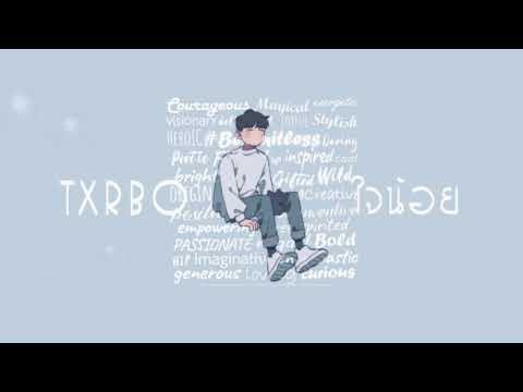 ฟังเพลง - ใจน้อย Txrbo - YouTube