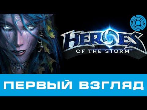 видео: heroes of the storm ПЕРВЫЙ ВЗГЛЯД