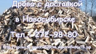 Дрова с доставкой в Новосибирске (383) 272-98-80(, 2015-05-08T14:49:53.000Z)