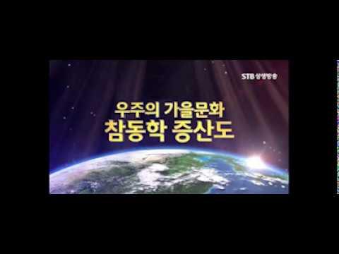 [도전 잘라서 듣기1-15]증산도 도전 1편 증산상제님의 탄강-77장~81장