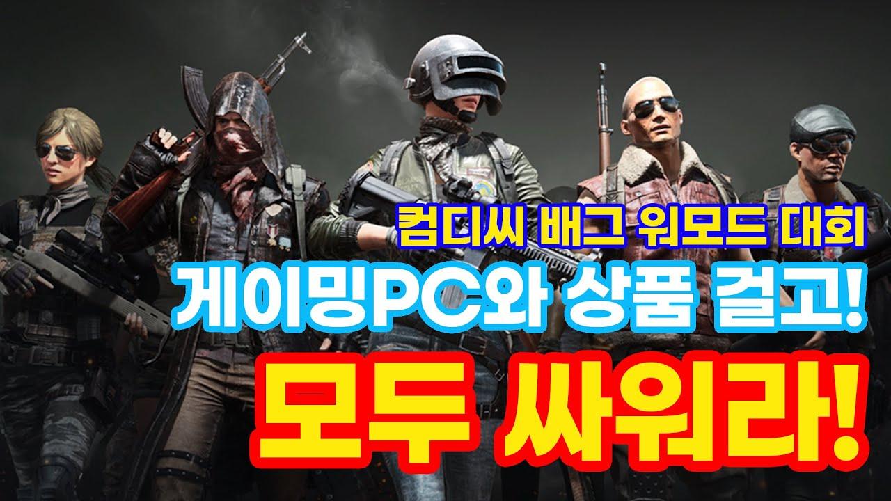 [컴디씨/대회]배그 워모드 대회!! 게이밍PC와 여러 상품 걸었으니 모두 싸우세요!