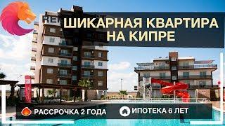 🏢💲👉Шикарная квартира на Северном Кипре - кредит до 6 лет