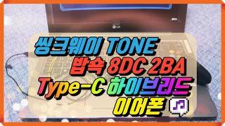 씽크웨이 TONE 밥쇽 8DC 2BA Type C 하이…
