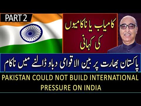 Pakistan Could Not Build International Pressure On India | Ambassador Abdul Basit