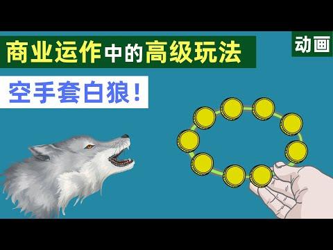 空手套白狼!商业运作中的高级玩法!简单的例子一看就明白【动画】