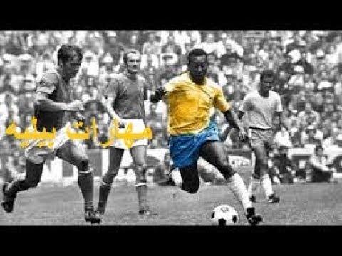 افضل مهارات واهداف اسطورة كرة القدم [ بيليه ] ( افضل لاعب لمس الكرة  فى التاريخ ) [HD]
