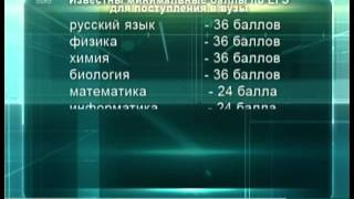 видео Минимальные баллы ЕГЭ-2015