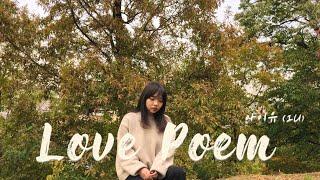아이유(IU) - Love poem [cover]