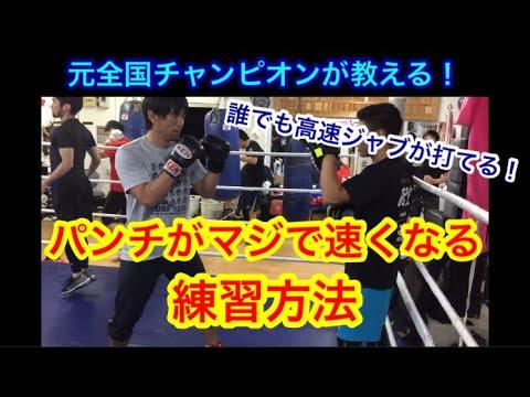 元全国チャンピオンが教える!パンチがマジで速くなる練習方法。(誰でも高速ジャブが打てるようになる!)